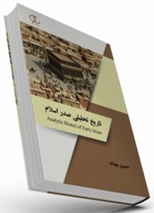 تاریخ تحلیلی صدر اسلام نویسنده حسین بهنام